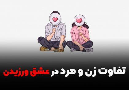 تفاوت های زن و مرد در عشق ورزیدن